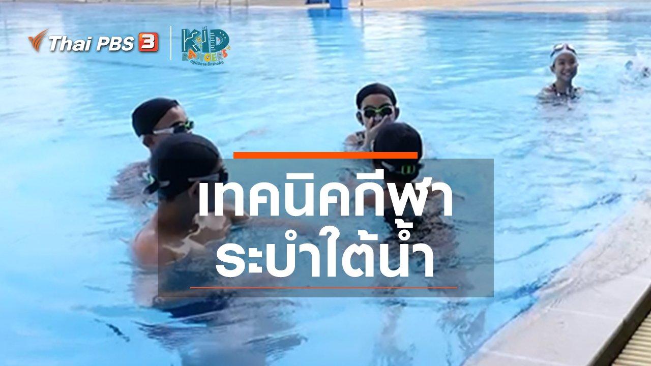 Kid Rangers ปฏิบัติการเด็กช่างคิด - คิดส์เรียนรู้ : เทคนิคกีฬาระบำใต้น้ำ