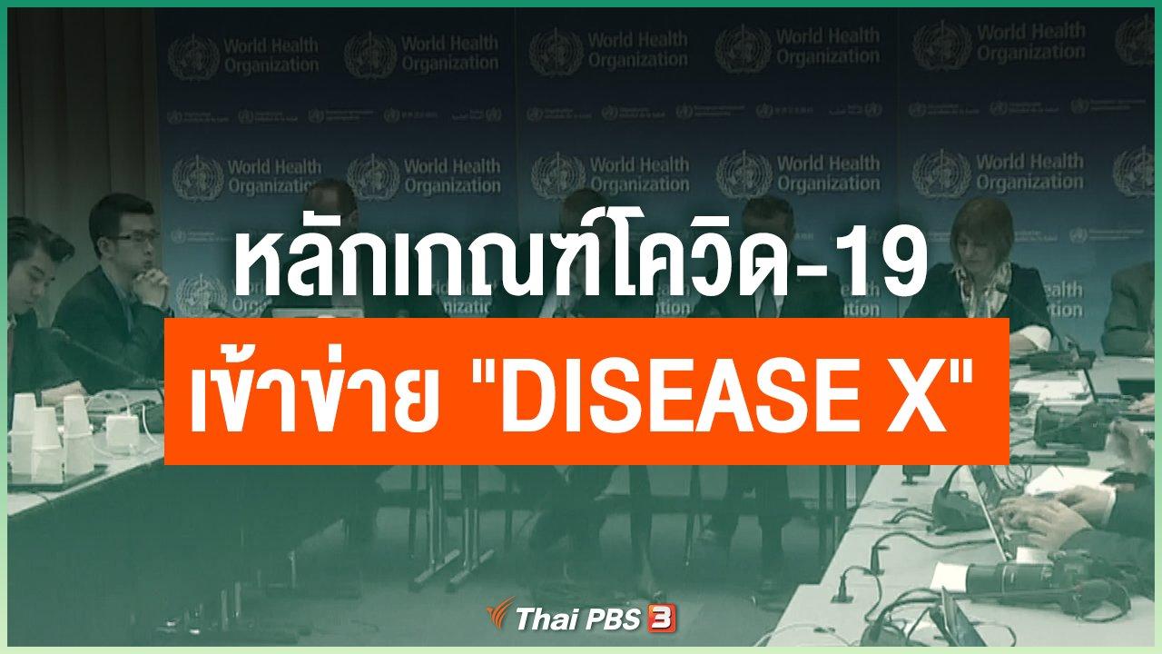 "Coronavirus - หลักเกณฑ์โควิด-19 เข้าข่าย ""Disease X"""