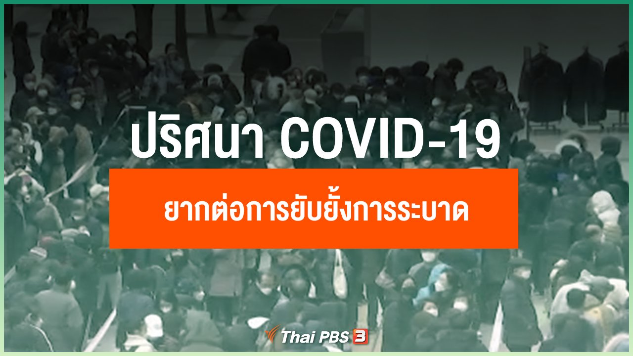 Coronavirus - ปริศนา COVID-19