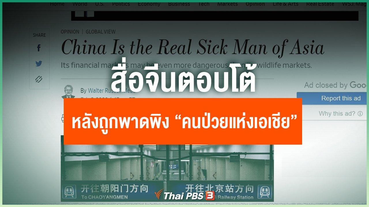 """Coronavirus - สื่อจีนตอบโต้สื่ออเมริกาหลังถูกพาดพิง """"คนป่วยแห่งเอเชีย"""""""