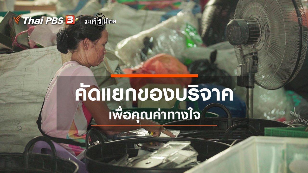 สะเทือนไทย - คัดแยกของบริจาค เพื่อคุณค่าทางใจ