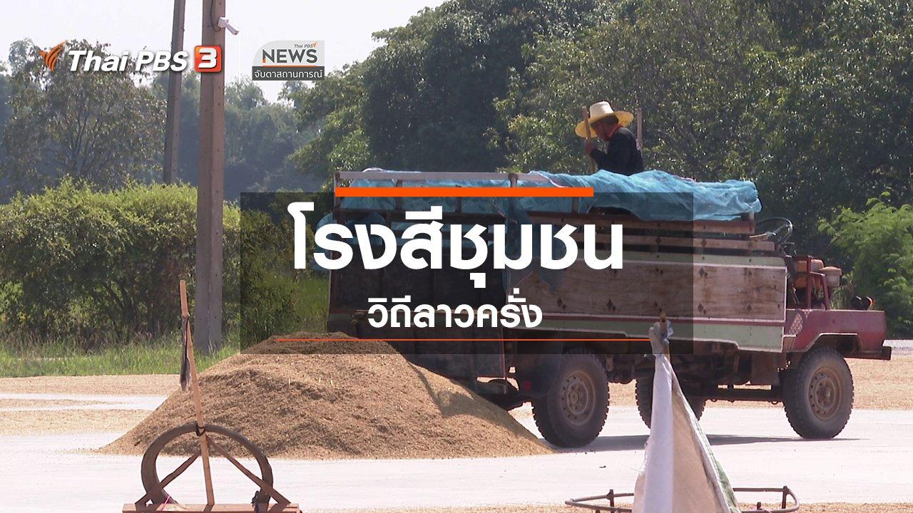 จับตาสถานการณ์ - ตะลุยทั่วไทย : โรงสีชุมชน วิถีลาวครั่ง