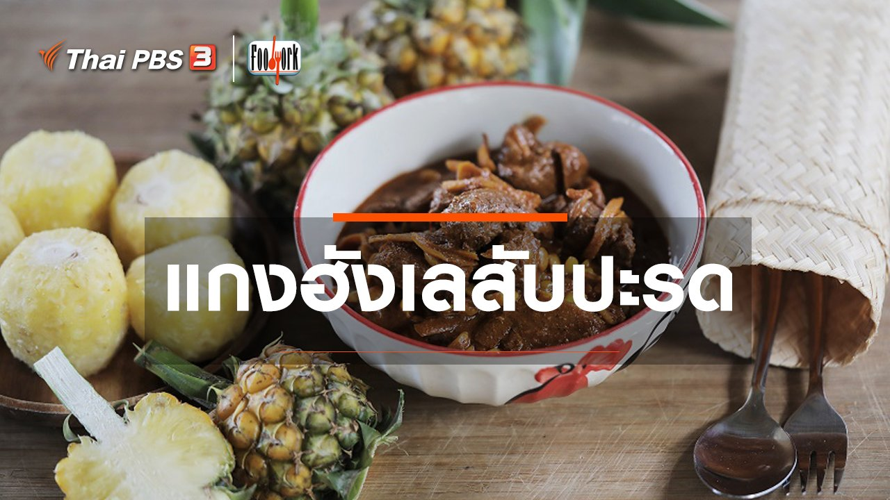 Foodwork - แกงฮังเลสับปะรด