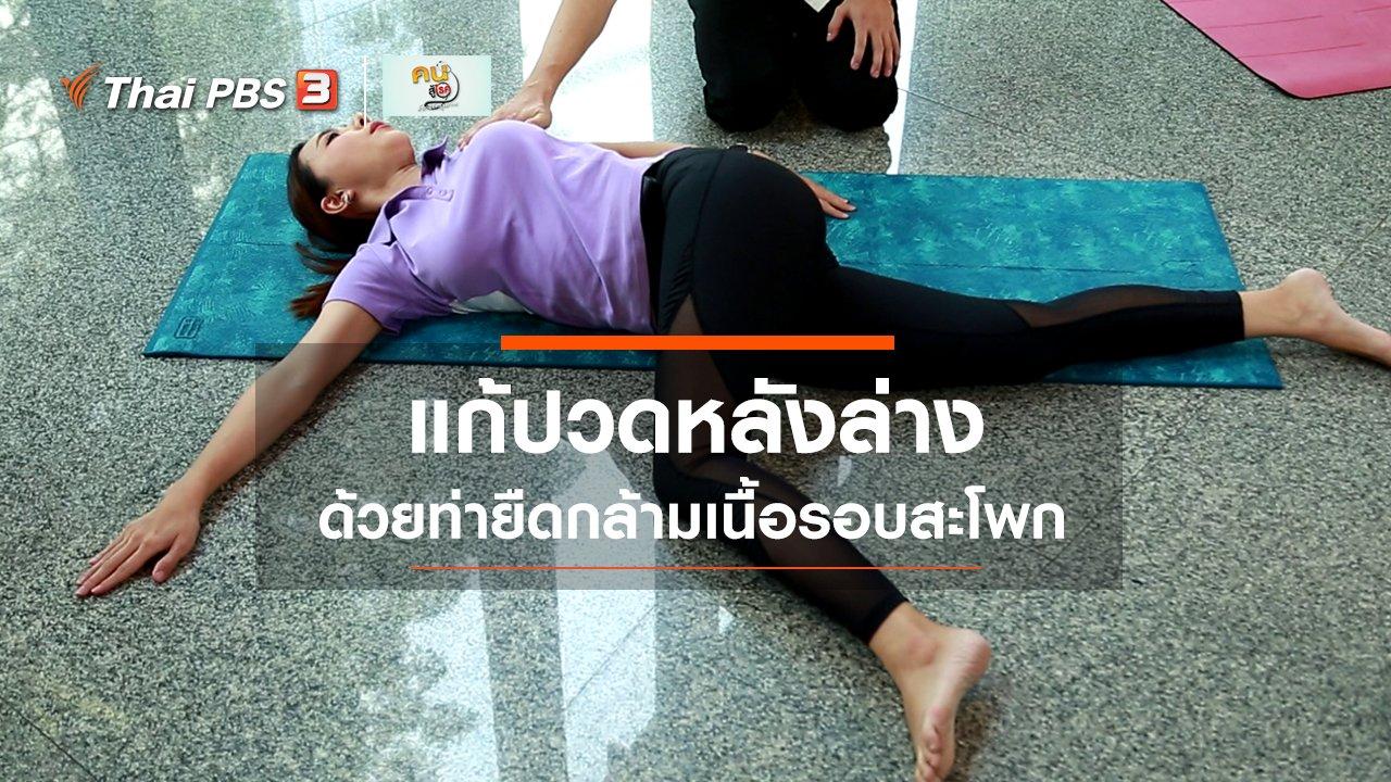 คนสู้โรค - ปรับก่อนป่วย : ยืดกล้ามเนื้อรอบสะโพก แก้ปวดหลังล่าง