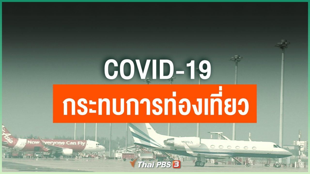 Coronavirus - COVID-19 กระทบการท่องเที่ยว