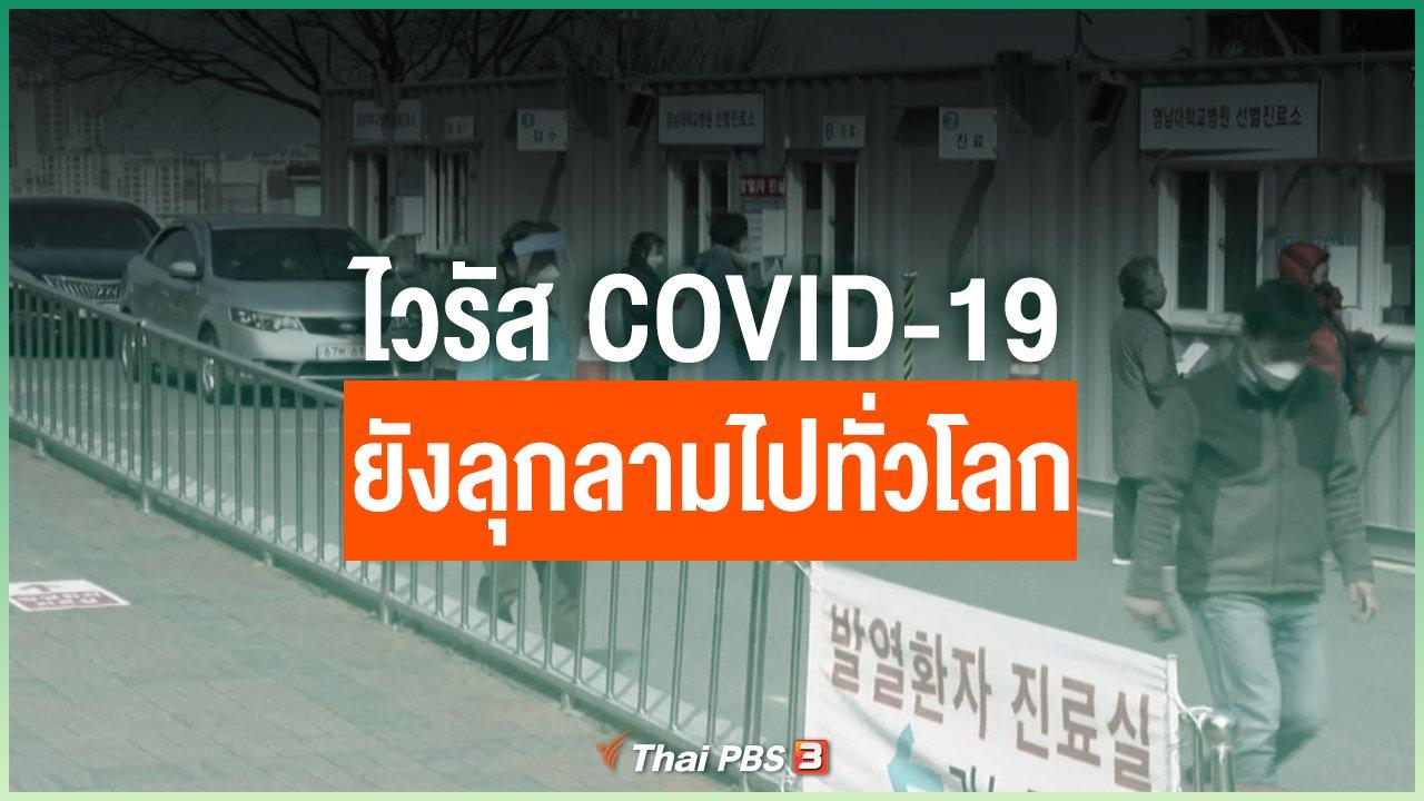 Coronavirus - ไวรัส COVID-19 ยังลุกลามไปทั่วโลก