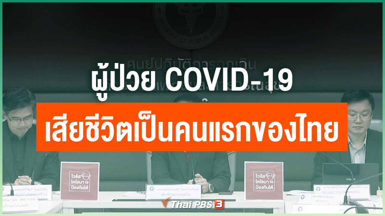 Coronavirus - ผู้ป่วย COVID-19 เสียชีวิตเป็นคนแรกของไทย