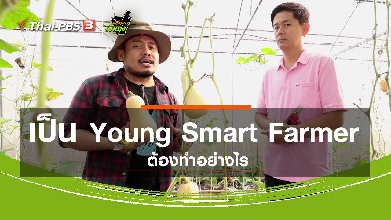 ภัตตาคารบ้านทุ่ง - คลิปบ้านทุ่ง : เป็น Young Smart Farmer ต้องทำอย่างไร