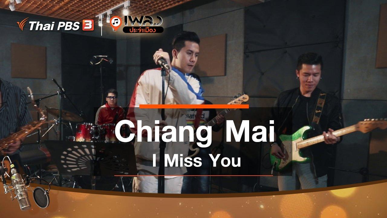 เพลงประจำเมือง - Chiang Mai I Miss You - Mild