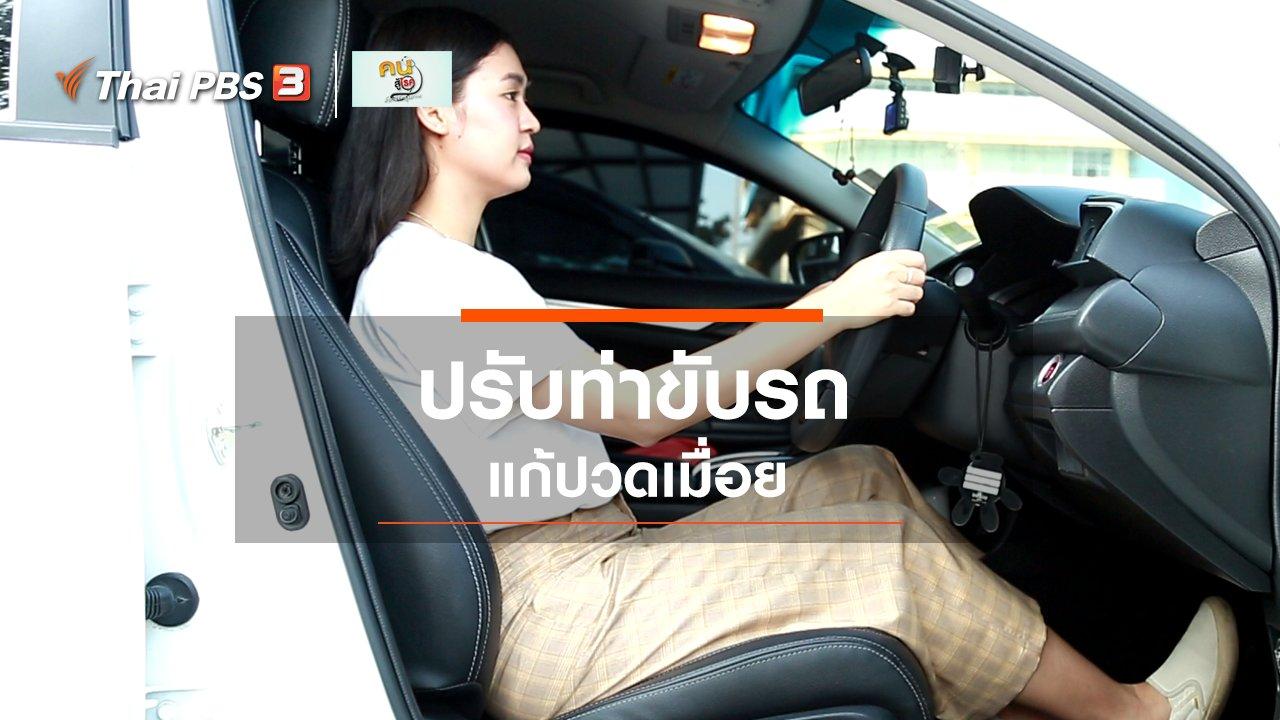 คนสู้โรค - บำบัดง่าย ๆ ด้วยกายภาพ : ปรับท่าทางการขับรถ แก้ปวดเมื่อย
