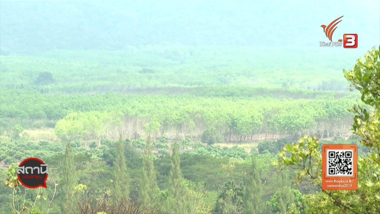 สถานีประชาชน - สถานีร้องเรียน : ปัญหาช้างป่ารุกที่ทำกิน 4 หมู่บ้าน ต.หาดขาม อ.กุยบุรี จ.ประจวบคีรีขันธ์