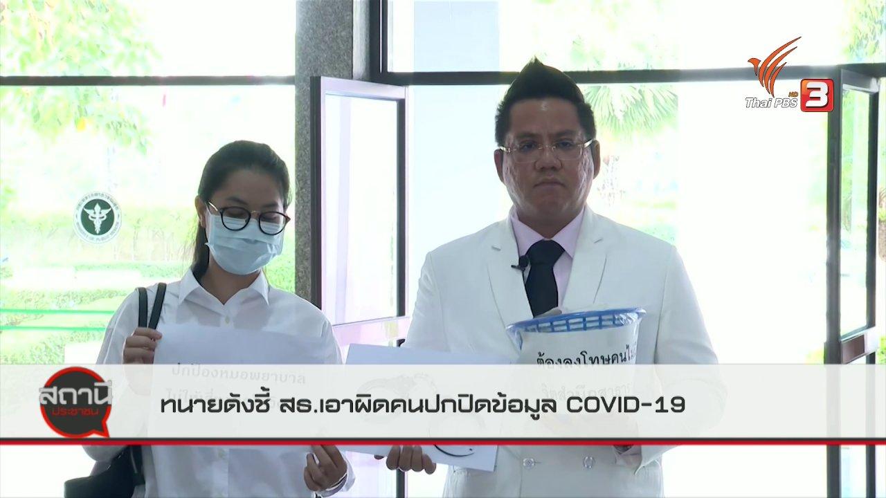 สถานีประชาชน - สถานีร้องเรียน : ทนายดังจี้ สธ.เอาผิดคนปกปิดข้อมูล COVID-19
