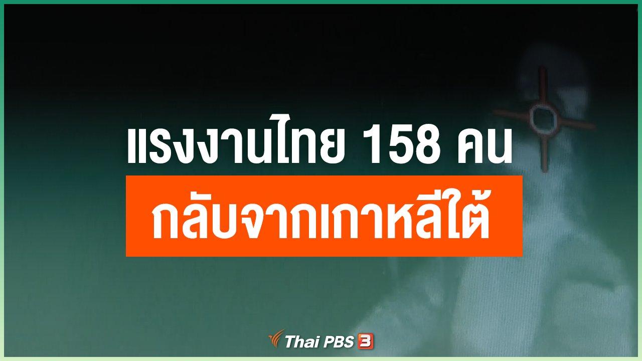 Coronavirus - แรงงานไทย 158 คนกลับจากเกาหลีใต้ มีไข้สูง 17 คน