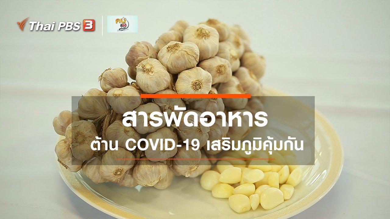 คนสู้โรค - รู้สู้โรค : อาหารต้าน COVID-19