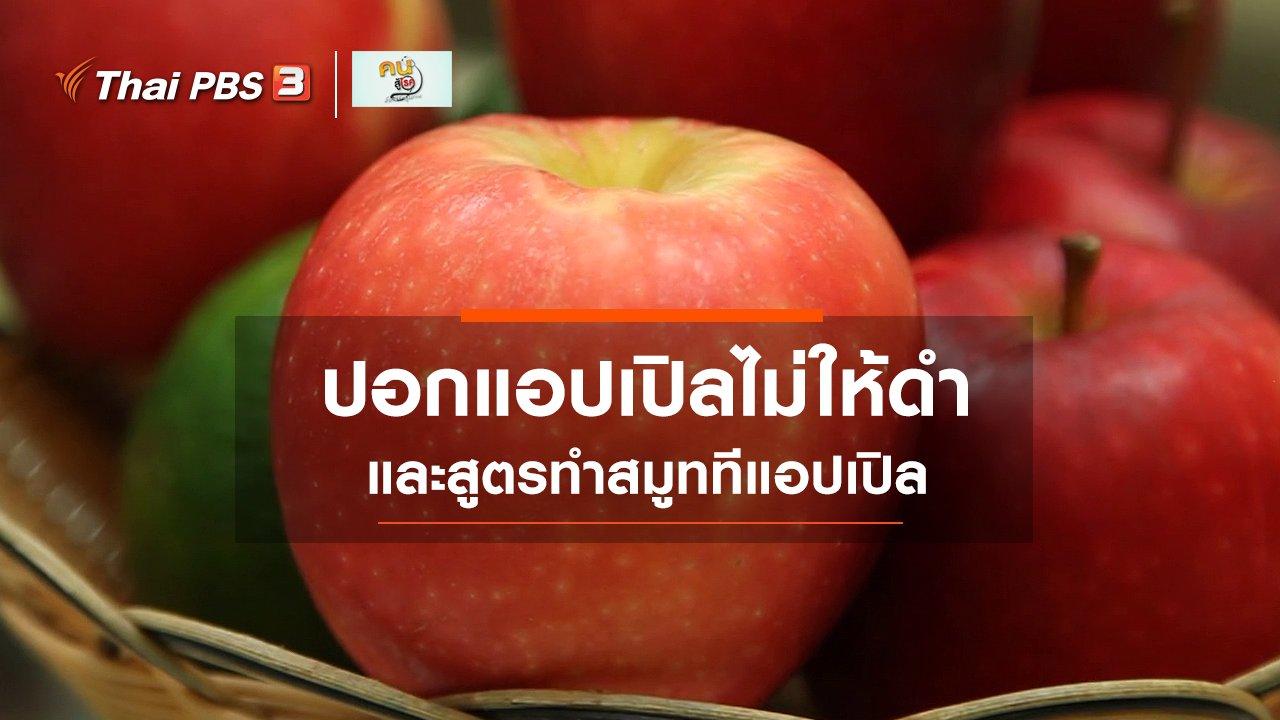 คนสู้โรค - กินดี อยู่ดีกับหมอพรเทพ : ปอกแอปเปิลไม่ให้ดำ และสมูททีแอปเปิล