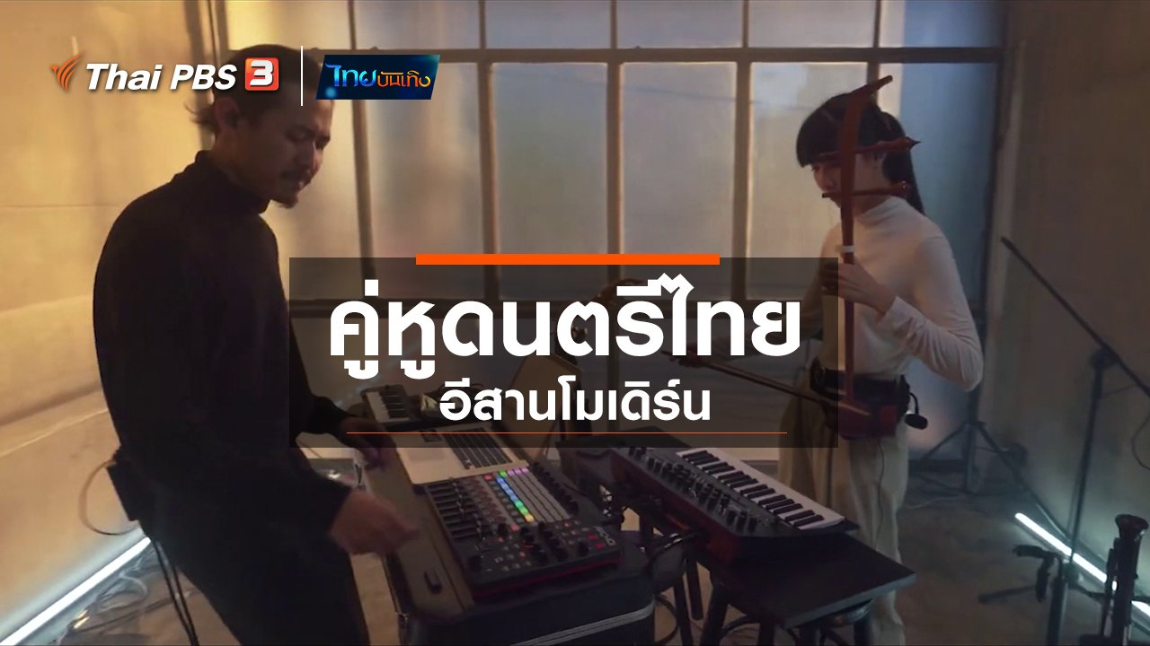 ไทยบันเทิง - ดนตรีมีเรื่องเล่า : คู่หูดนตรีไทย - อีสานโมเดิร์น