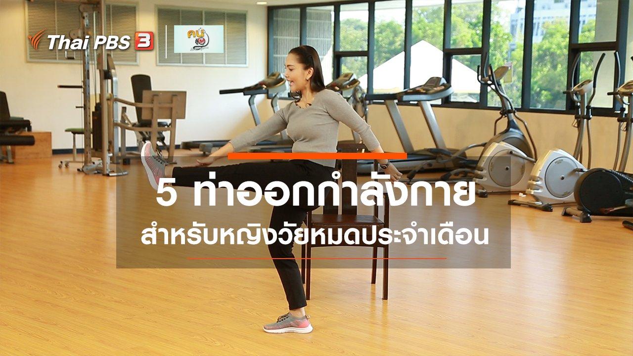 คนสู้โรค - เก๋ายังฟิต : ออกกำลังกายสำหรับหญิงวัยหมดประจำเดือน  รบกวนร้อยเพลย์ลิสใน เก๋ายังฟิต