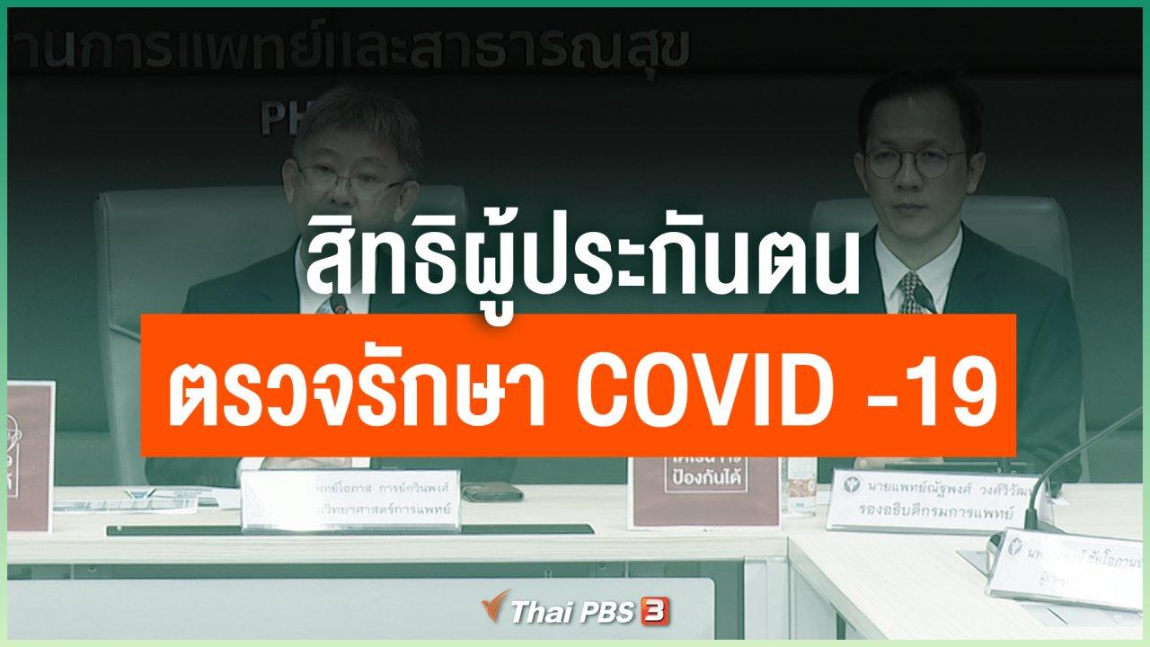 Coronavirus - สิทธิผู้ประกันตนตรวจรักษา COVID -19