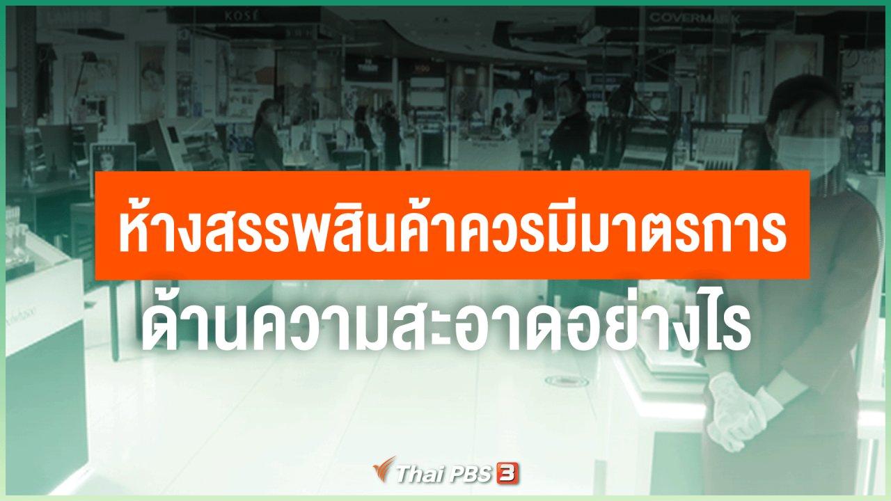 ไทยสู้โควิด-19 - ห้างสรรพสินค้าควรมีมาตรการด้านความสะอาดอย่างไร
