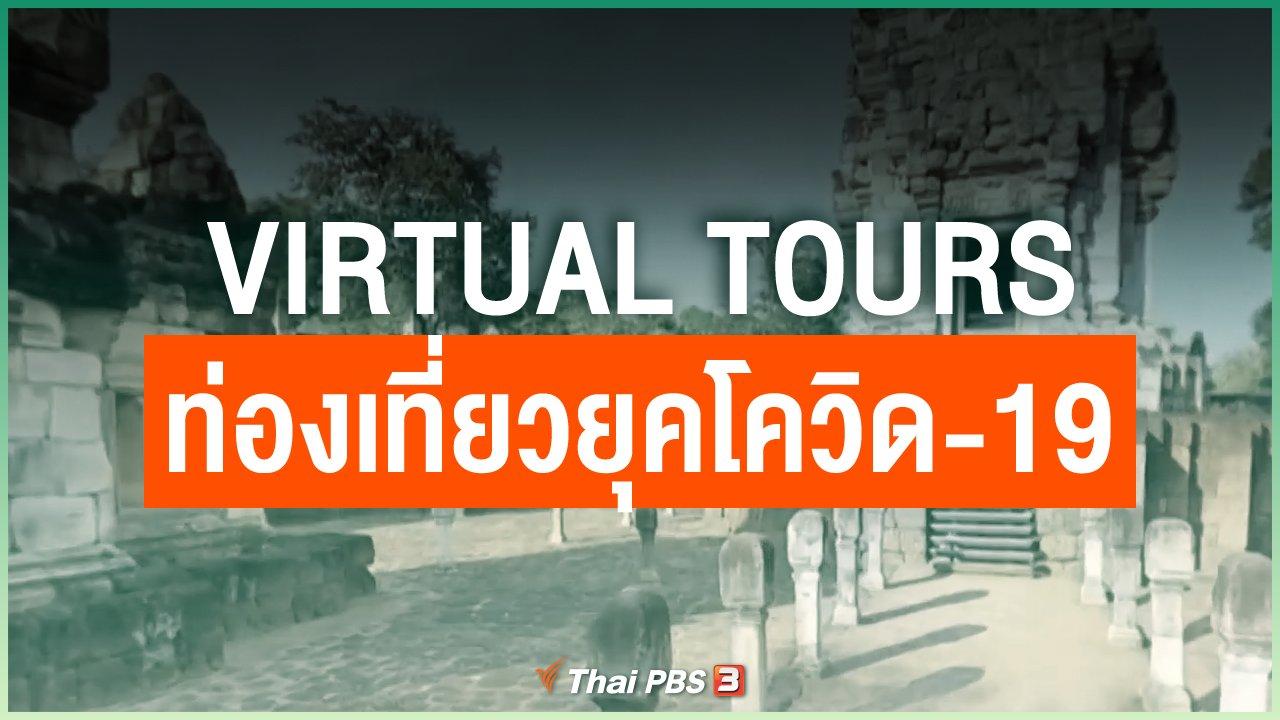 Coronavirus - Virtual Tours ทางออกของการท่องเที่ยวยุคโควิด-19