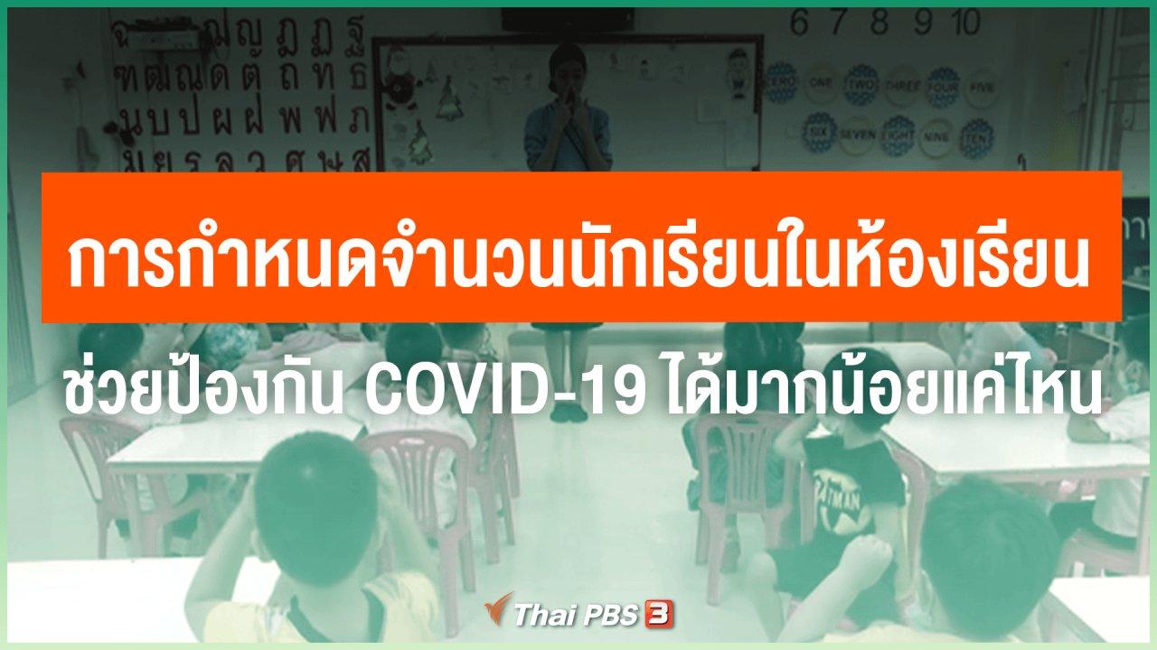 ไทยสู้โควิด-19 - การกำหนดจำนวนนักเรียนในห้องเรียน ช่วยป้องกัน COVID-19 ได้มากน้อยแค่ไหน
