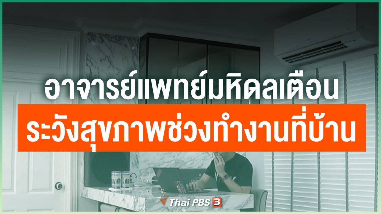 Coronavirus - อาจารย์แพทย์มหิดลเตือนระวังสุขภาพช่วงทำงานที่บ้าน