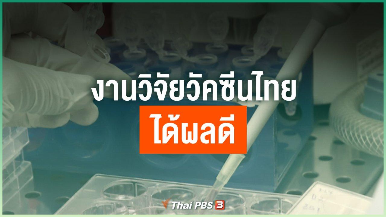 Coronavirus - งานวิจัยวัคซีนไทยได้ผลดี