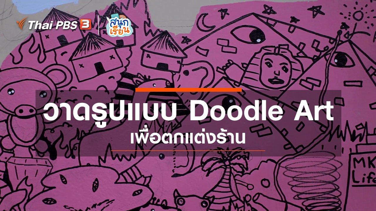 สนุกเรียน - วิชาประสบการณ์ชีวิต : วาดรูปแบบ Doodle Art เพื่อตกแต่งร้าน
