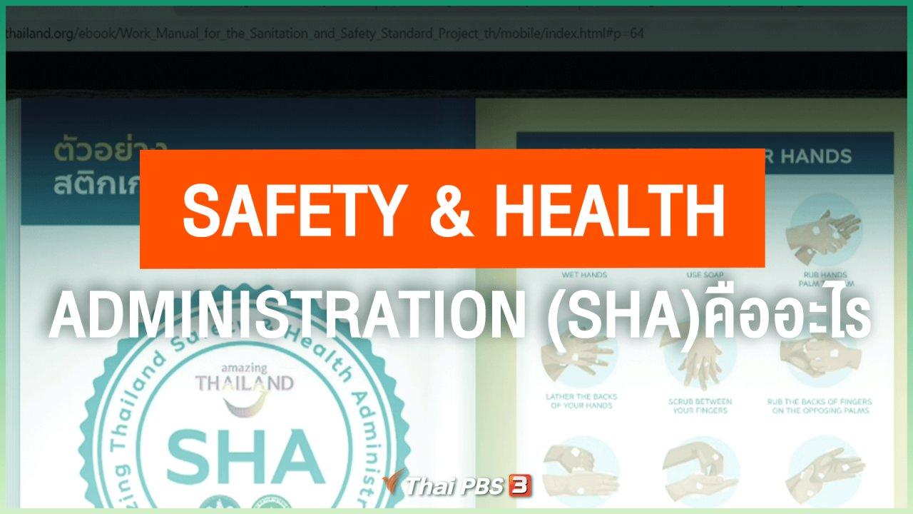 ไทยสู้โควิด-19 - Safety & Health Administration (SHA) คืออะไร