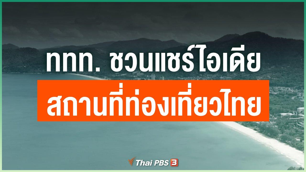 Coronavirus - ททท. ชวนแชร์ไอเดียสถานที่ท่องเที่ยวไทย