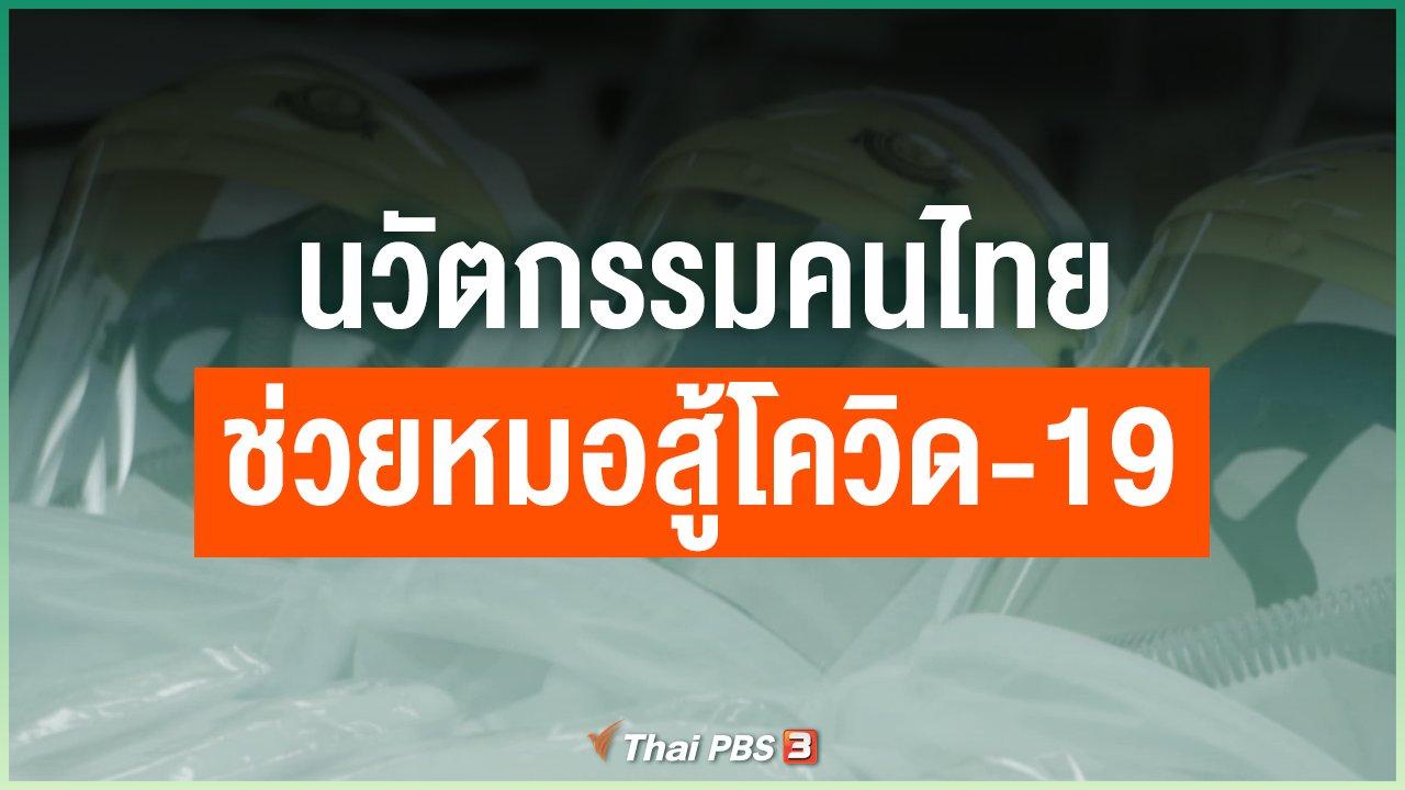Coronavirus - นวัตกรรมคนไทยช่วยหมอสู้โควิด-19