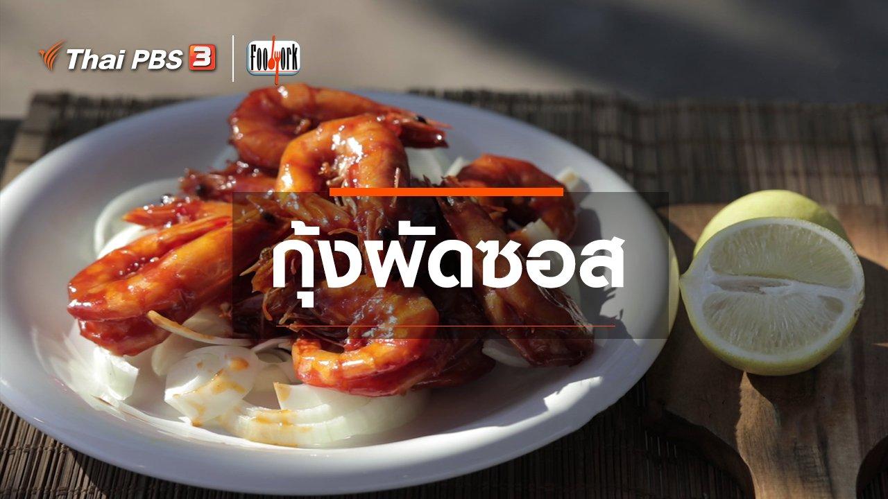 Foodwork - เมนูอาหารฟิวชัน : กุ้งผัดซอส
