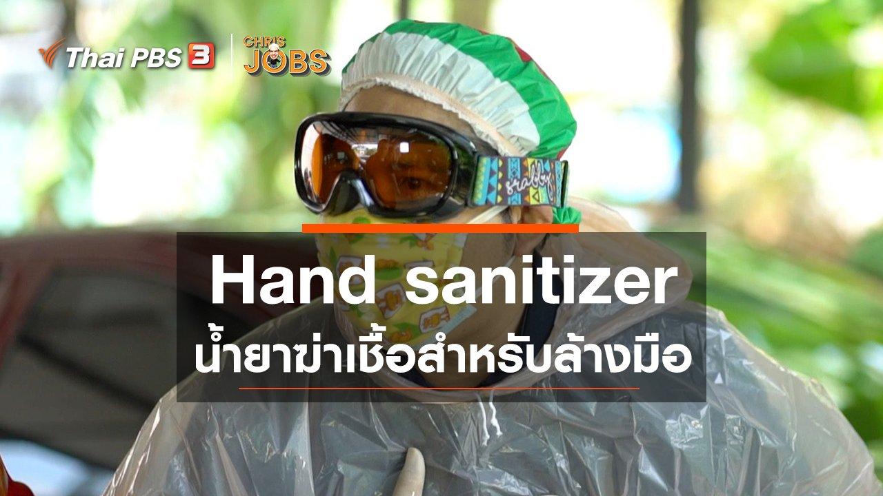 Chris Jobs - สาระน่ารู้จาก Chris Jobs : Hand sanitizer น้ำยาฆ่าเชื้อสำหรับล้างมือ