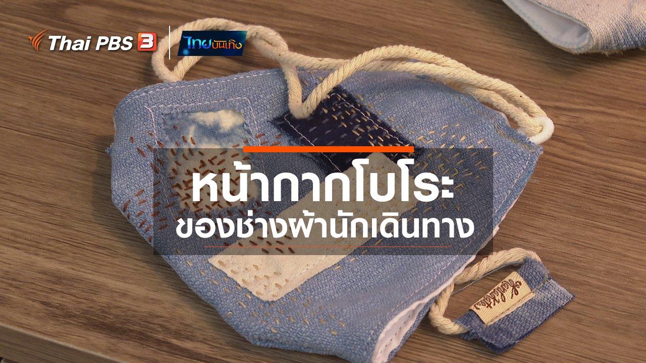 ไทยบันเทิง - หัวใจในลายผ้า : หน้ากากโบโระของช่างผ้านักเดินทาง