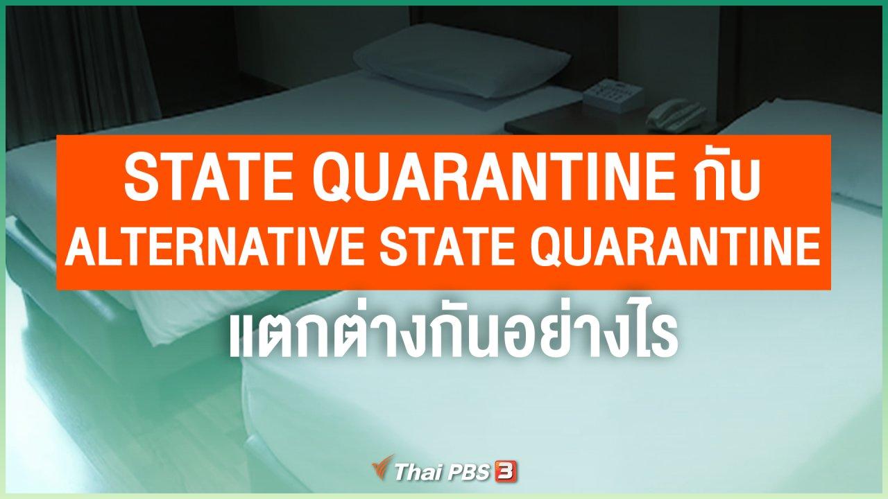 ไทยสู้โควิด-19 - State Quarantine กับ Alternative State Quarantine แตกต่างกันอย่างไร