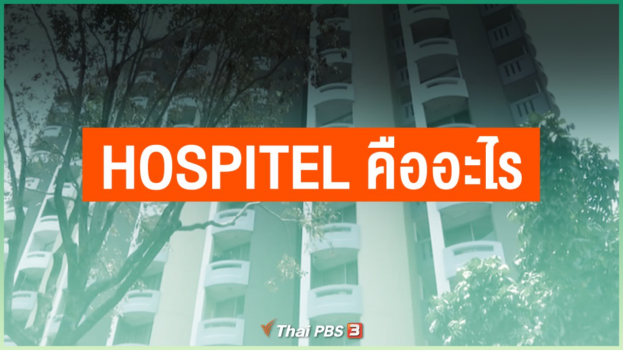 ไทยสู้โควิด-19 - Hospitel คืออะไร