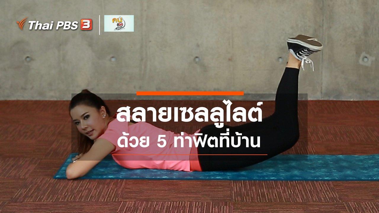 คนสู้โรค - Fit At Home : ออกกำลังกายสลายเซลลูไลต์