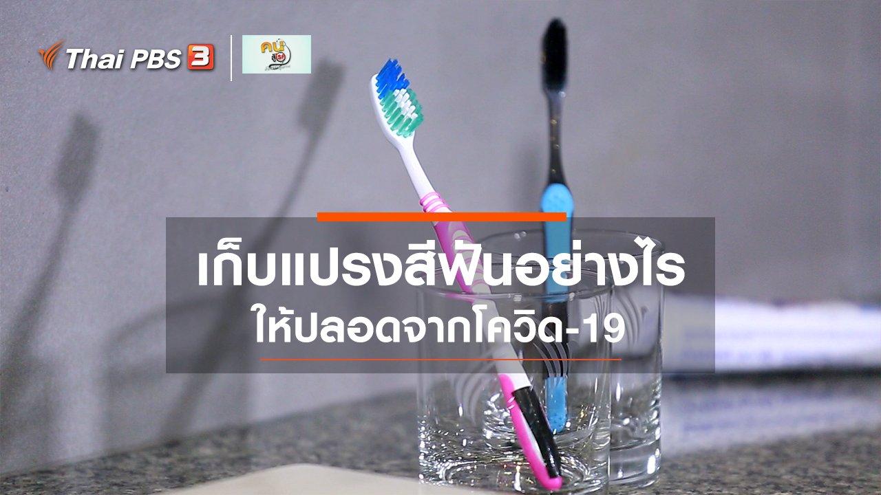 คนสู้โรค - รู้สู้โรค : ดูแลอุปกรณ์ทำความสะอาดช่องปากให้ปลอดจากโควิด-19