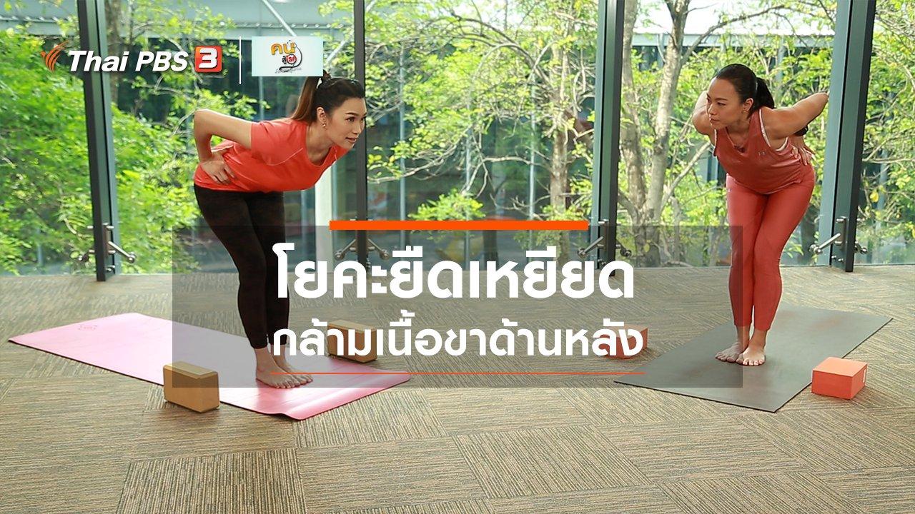 คนสู้โรค - โยคะบำบัด : โยคะยืดเหยียดกล้ามเนื้อขาด้านหลัง