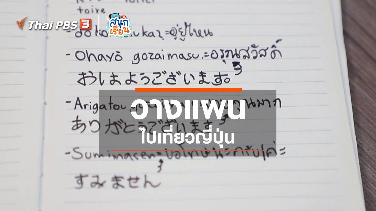 สนุกเรียน - วิชาประสบการณ์ชีวิต : วางแผนไปเที่ยวญี่ปุ่น