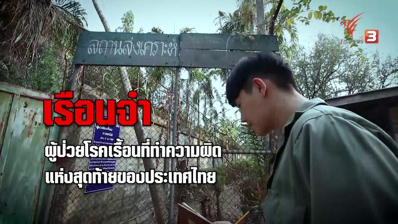 ความจริงไม่ตาย - สถานกักกันโรคเรื้อนแห่งสุดท้ายของไทย