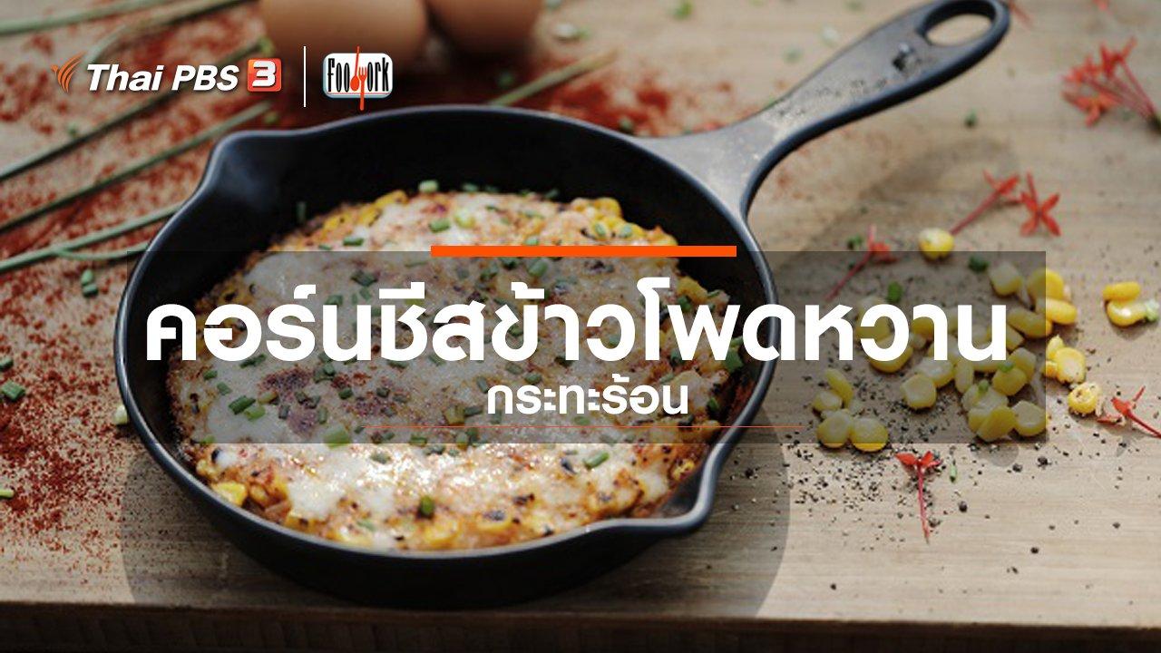 Foodwork - เมนูอาหารฟิวชัน : คอร์นชีสข้าวโพดหวานกระทะร้อน