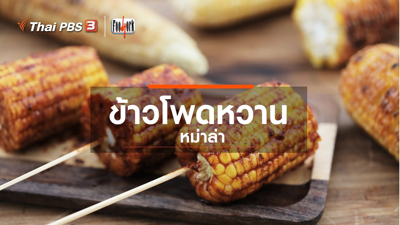 Foodwork - เมนูอาหารฟิวชัน : ข้าวโพดหวานหม่าล่า