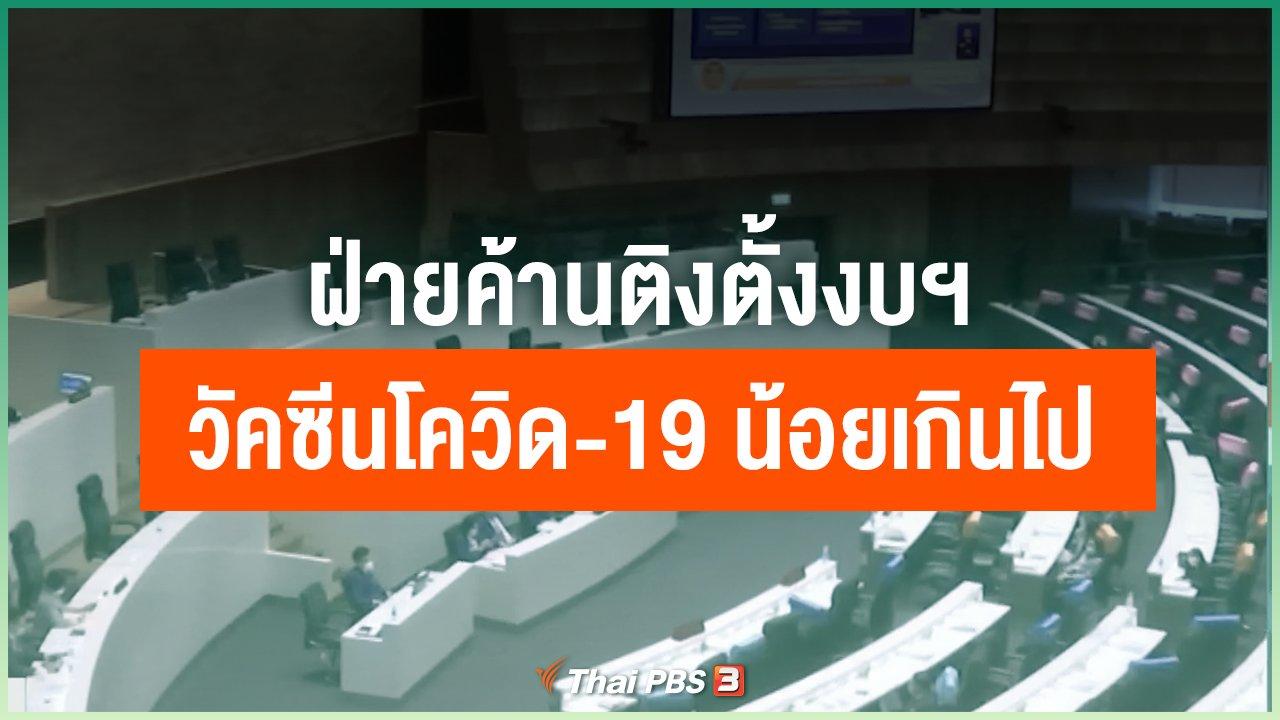 ข่าวค่ำ มิติใหม่ทั่วไทย - ฝ่ายค้านติงตั้งงบฯ วัคซีนโควิด-19 น้อยเกินไป