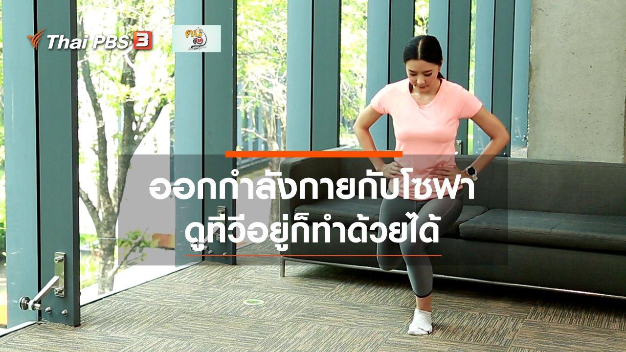 คนสู้โรค - Fit At Home : ฟิตกับโซฟา