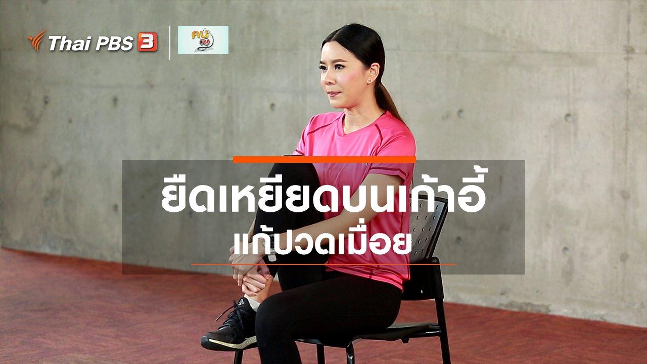 คนสู้โรค - Fit At Home : ยืดเหยียดแก้ปวดเมื่อยบนเก้าอี้