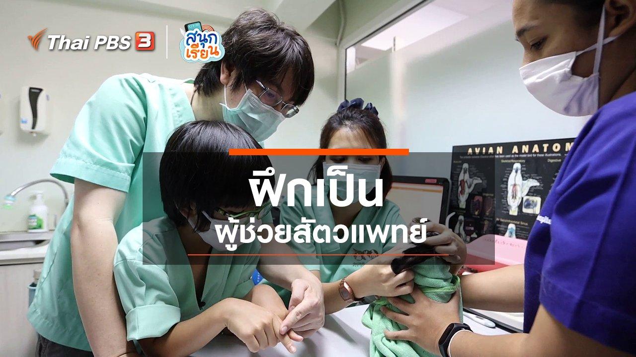 สนุกเรียน - วิชาประสบการณ์ชีวิต : ฝึกเป็นผู้ช่วยสัตวแพทย์