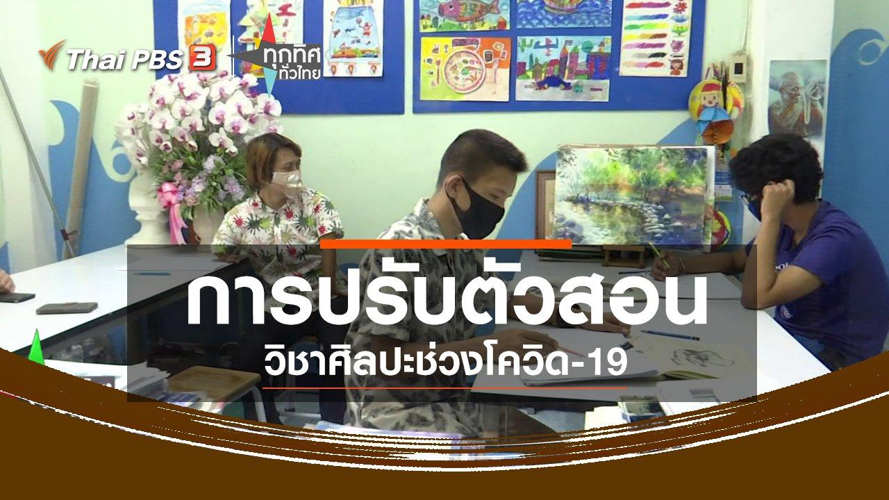 ทุกทิศทั่วไทย - การปรับตัวสอนวิชาศิลปะช่วงโควิด-19