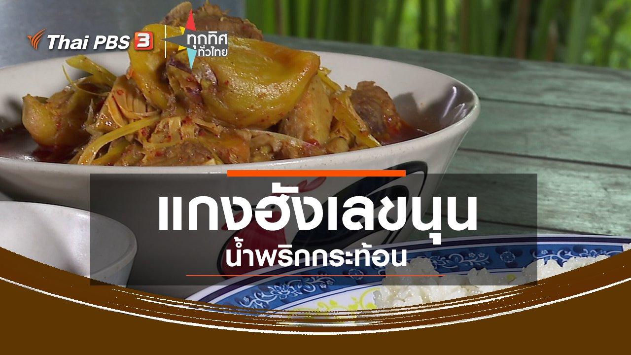 ทุกทิศทั่วไทย - แกงฮังเลขนุน - น้ำพริกกระท้อน
