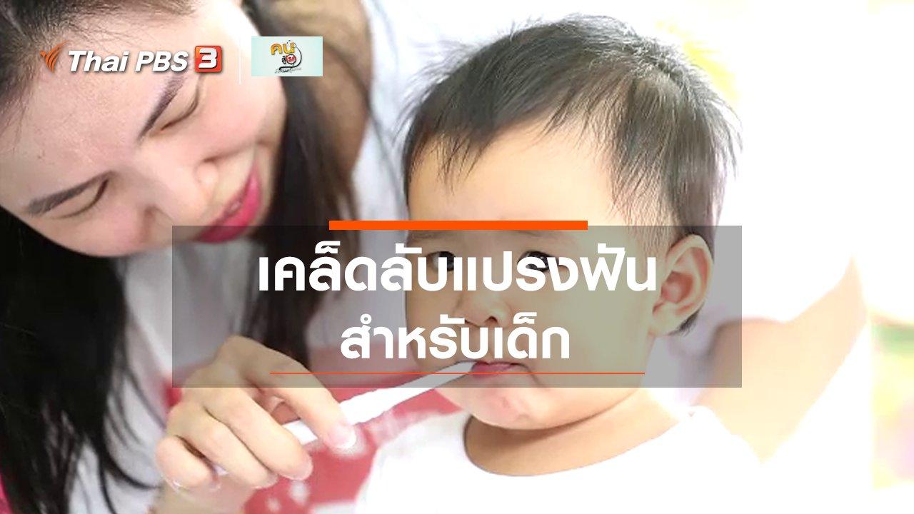 คนสู้โรค - รู้สู้โรค เคล็ดลับการแปรงฟันสำหรับเด็ก